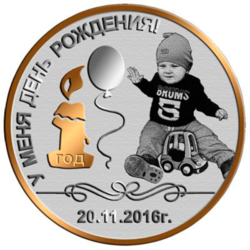 медаль У меня день рождения