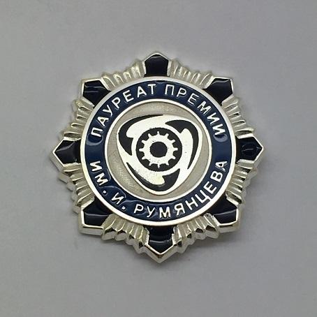 Наградные значки ЛАУРЕАТ ПРЕМИИ им. Румянцева.