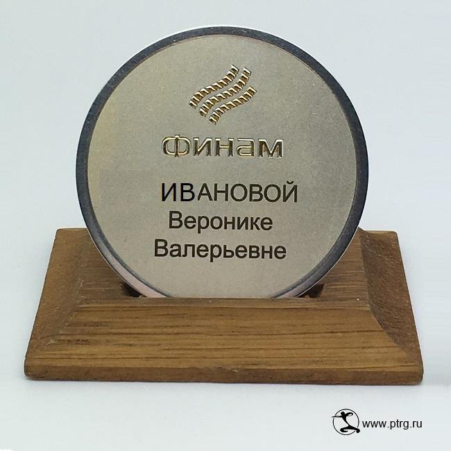 Наградные медали АО ФИНАМ