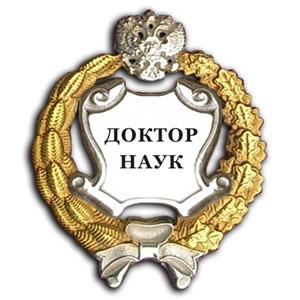 Нагрудный знак ДОКТОР НАУК круглый