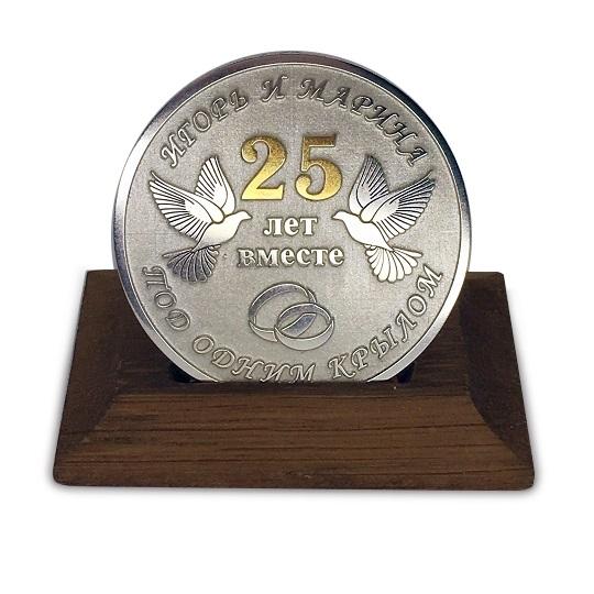 Свадебная медаль 25 лет вместе