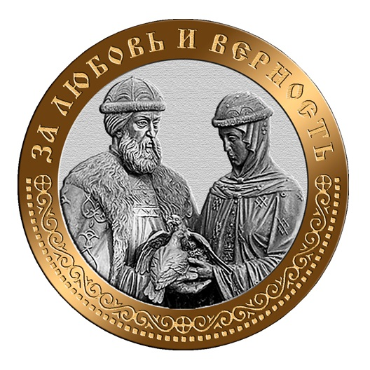 медаль 50 лет вместе.
