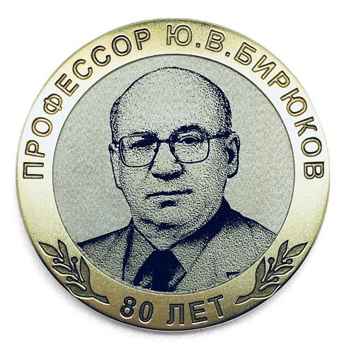 Юбилейные медали. Медаль юбиляру.